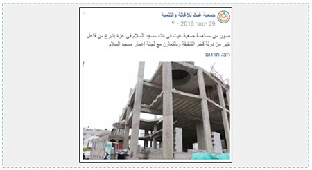 Picture posted to the Ghaith Association Facebook page for its participation in building the al-Salam mosque. A donor from Qatar also contributed to the mosque's construction (Facebook page of the Ghaith Association in Gaza, January 29, 2016).