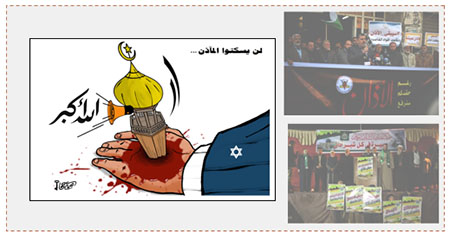 "Left: Cartoon by Hamas-affiliated Omaya Joha about the danger inherent in Israel's muezzin law. The Arabic reads, ""They will not silence the minarets of the muezzin...Allahu akbar"" (alresala.net, March 13, 2017). Upper right: Ahmed al-Mudallal at a PIJ demonstration in Gaza (PIJ in Gaza website, March 9, 2017). Lower right: Hamas protest rally (al-Aqsa Radio website, March 10, 2017)."