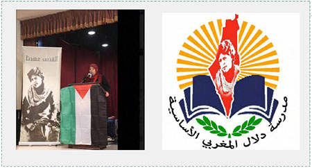 Left: Dr. Layla Ghanem, Palestinian Authority governor of the Ramallah district, gives a speech at a memorial ceremony for Dalal al-Mughrabi held in Ramallah on the 39th anniversary of the Coastal Road Massacre. The picture at the left is of Dalal al-Mughrabi (Facebook page of Dr. Layla Ghanem, March 11, 2017) Right: The logo of the Dalal al-Mughrabi boys' and girls' governmental elementary school in Bayt Awa, west of Hebron. The logo features a picture of Dalal al-Mughrabi superimposed on a map of Palestine.