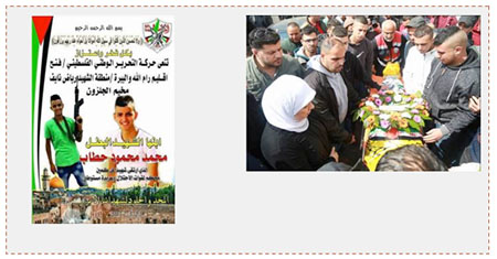 Left: Death notice issued by the Fatah movement's branch in the Jilazoun refugee camp (Facebook page of the Jilazoun refugee camp, March 25, 2017). Right: Layla Ghanem, governor of the Ramallah and al-Bireh districts, attends the funeral (Facebook page of Layla Ghanem, March 24, 2017)