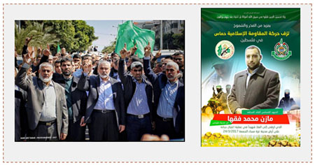Left: Senior Hamas figures Yahya al-Sinwar (right), Ismail Haniyeh (center) and Rawhi Mushtaha (left) in the cortege of Mazen Fuqahaa's funeral (Facebook page of Shehab, March 25, 2017). Right: Death notice for Mazen Fuqahaa issued jointly by Hamas' political and military wings (Hamas website, March 24, 2017).
