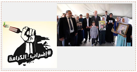 Left: #strike_of_honor, nickname for the Palestinian prisoners' hunger strike (Twitter account of Palinfo, April 18, 2017). Right: Palestinian prime minister Rami Hamdallah at the protest tent erected for the sake to Palestinian prisoners (Wafa, April 18, 2017).