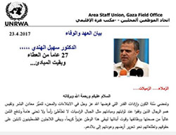 Resignation of Suhail al-Hindi, chairman of the UNRWA staff union in the Gaza Strip, after exposure of his election to Hamas' new Gazan political bureau