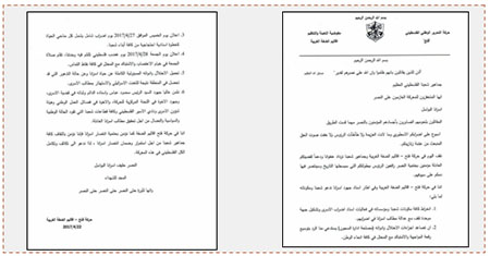 "The Fatah announcement published in Judea and Samaria calling for a ""day of rage"" on April 28, 2017, with confrontations at the friction points (official Fatah Facebook page, April 23, 2017)"