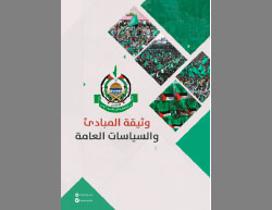 "On May 1, 2017, Hamas published a political document entitled ""A Document of General Principles and Policies"" (hereinafter: the ""Political Document""). This document, which includes 42 sections, was published on the Hamas website in two versions: an Arabic version and a version translated into English (see appendices). An examination of the two versions reveals that there are slight differences in the translation into English compared with the Arabic source, but no significant differences were found between them."
