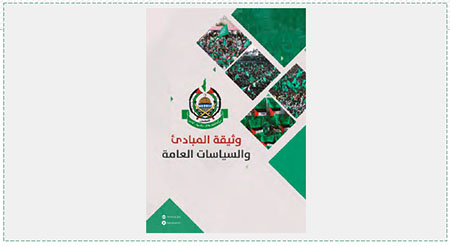 "The front page of Hamas's new political document, or, to use its full name: ""A Document of General Principles and Policies"""