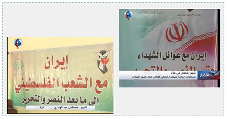 "Left: ""Iran is with the Palestinian people until after victory and liberation."" In the upper left corner is the al-Ansar charity association logo; the Iranian Martyrs Foundation logo is at the upper right. Right: Screenshot of a program broadcast on the Iranian al-Alam TV channel in the Gaza Strip regarding distribution points for Iranian aid in the Gaza Strip during Ramadan, 2016. The upper inscription reads, ""al-Ansar charity association. The shaheed foundation – Palestine. Iran with the families of the shaheeds. Ramadan in Gaza. Iranian support for the families in the Gaza Strip continues during the blessed month"" (al-Alam TV, July 2, 2016)."