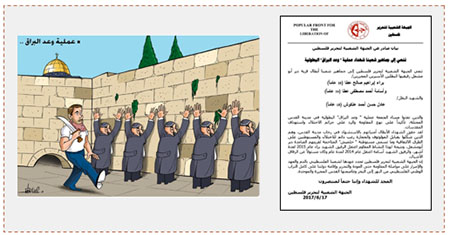 "Left: Hamas cartoon published after the terrorist attack in Jerusalem: ""Operation Promise of al-Buraq"" (Palinfo Twitter account, June 17, 2017). Right: Notice issued by the PFLP reporting the deaths of two of its operatives, released prisoners Baraa' and Usama 'Atta; it also mentions 'Adel 'Ankush (Twitter account of Voice of the PFLP, date, 2017)"