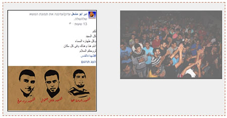 Left: The Facebook page of Deir Abu Mash'al commemorates and glorifies the three terrorists operatives who carried out the terrorist attack in east Jerusalem. Right: Spontaneous outbreak of joy: a celebratory march to the houses of the three terrorist operatives in Deir Abu Mash'al (Facebook page Deir Abu Mash'al, June 18, 2017).