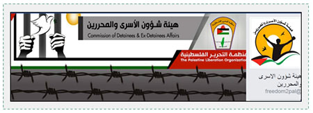 Facebook page of the Commission of Detainees and Ex-Detainees Affairs, a department under the jurisdiction of the PLO.