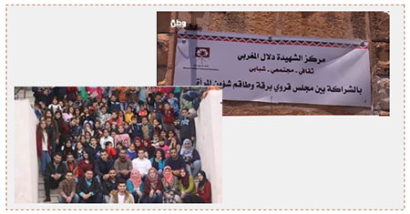 Left: Center activists and children participate in programs (Madar News, May 31, 2017). Right: The sign on Dalal al-Mughrabi women's center in the village of Burqa  (Watan TV website, June 1, 2017).