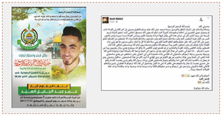 "Left: Hamas announcement praising Hamas movement member Omar Abd al-Jalil al-Abd from the village of Kobar, who stabbed three Israelis to death in Halamish (Palinfo Twitter account, July 21, 2017). Right: The ""will"" the terrorist posted on his Facebook page (Twitter account of alresala.net, July 22, 2017)."