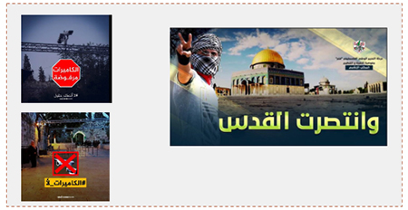 "Left: Palestinian hashtag rejects the installation of alternative security measures (Facebook page of QudsN, July 25, 2017). Right: Notice posted to the official Fatah Facebook page: ""And Jerusalem was victorious"" (Facebook page of Fatah, July 25, 2017)."