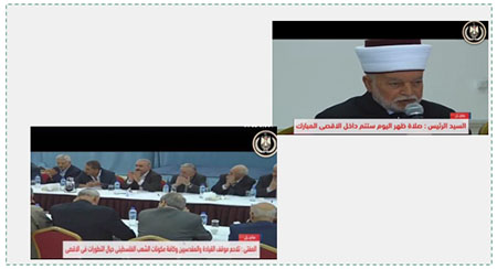 Left: The Palestinian leadership applauds Sheikh Muhammad Hussein. Right: Sheikh Muhammad Hussein, Mufti of Jerusalem and the PA updates Mahmoud Abbas and the Palestinian leadership at a meeting in Ramallah (Facebook page of Mahmoud Abbas, July 27, 2017).