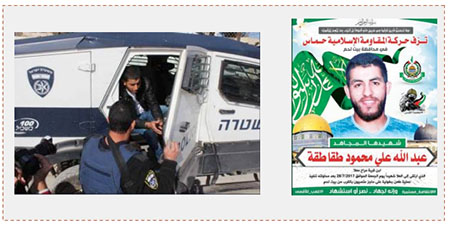 Left: Archive picture of Abdallah Taqatqa, detained by the Israel security forces during a clash at the northern entrance to Bethlehem (Palinfo Twitter account, July 28, 2017). Right: Death notice issued by Hamas for (Twitter account of Shehab, July 28, 2017).