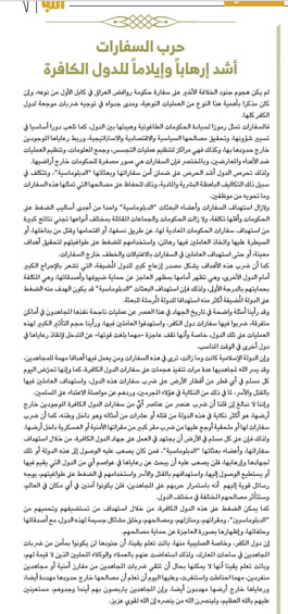 Full Arabic Text of the Editorial in ISIS's Weekly Newspaper al-Nabā' Calling for Attacks on Foreign Embassies and Diplomatic Staff around the World