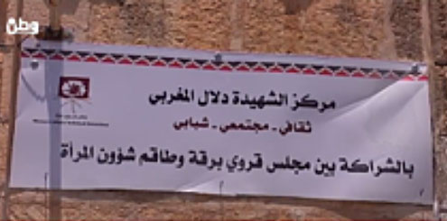 Sign announcing the establishment of the Dalal al-Mughrabi women's center in the village of Burqa (Watan TV, January 1, 2017).