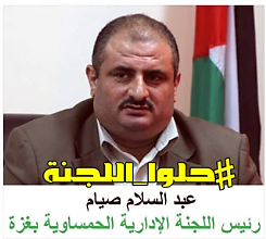 Hashtag_disband_the_committee, calling for the Hamas' administrative committee, headed by Abd al-Salam Siam, to be disbanded (Facebook page of Mush Heik, August 6, 2017).