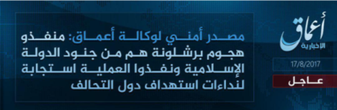 ISIS's claim of responsibility for the vehicular attack in Barcelona on the day of the attack (Akhbar al-Muslimin, August 17, 2017).