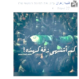 Picture posted to the terrorist's Facebook page a few hours before the attack. He wrote he wanted a funeral like the one in the picture (Facebook page of Qutaiba Zaharan, August 19, 2017)