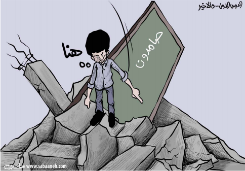 "Cartoon marking the start of the schoolyear ""First lesson... And the last lesson: Standing firm... Here"" (Al Hayat Al Jadida, 24 August 2017)"