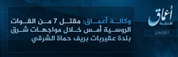 ISIS announcement of its killing of seven Russian soldiers east of Uqayribat (Aamaq, 2 September 2017).