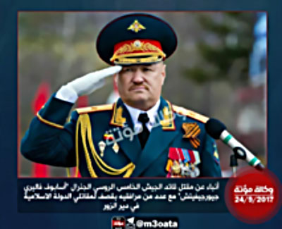 Lieutenant General Valery Asapov, killed near Deir al-Zor (World War News, September 24, 2017).