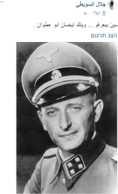 "A post with Adolf Eichmann's portrait on it, on which he wrote: Who knows him... Where are you, Eichmann Abu Atouan (unclear to whom this refers)"" (Jalal Al-Suity Facebook page, 8 July 2017)."