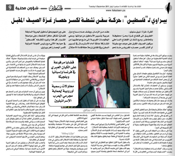 The interview with Zaher Birawi as it appeared in Hamas' newspaper Felesteen. The headline reads,
