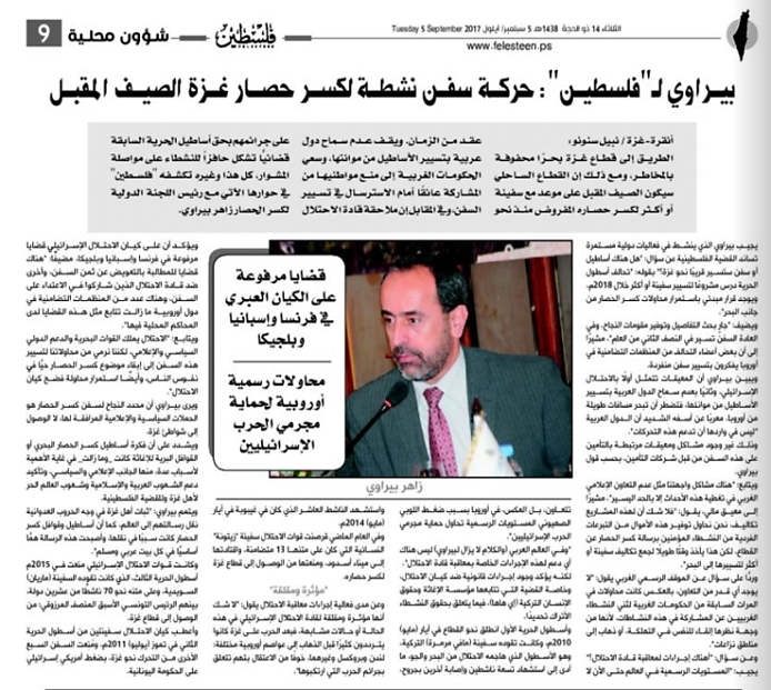 "The interview with Zaher Birawi as it appeared in Hamas' newspaper Felesteen. The headline reads, ""Intensive movement of ships will go to break the siege of the Gaza Strip next summer"" (Felesteen, September 5, 2017)."