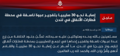 ISIS claim of responsibility for the IED explosion in the London underground (Akhbar Al-Muslimeen, 15 September 2017)