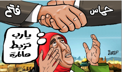 "Cartoon drawn by Hamas-affiliated Omaya Joha illustrates the desire of the Palestinian people for the success of the internal Palestinian reconciliation. The Arabic reads, ""Oh, Allah. This time [let it] succeed"" (alresalah.net, September 18, 2017)."