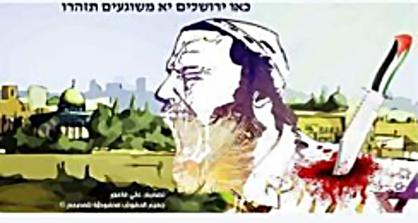 Incitement for stabbing attacks on October 4, 2015, with the outbreak of the wave of popular terrorism (Twitter account of Fatah's bureau of mobilization and organization, October 4, 2015).