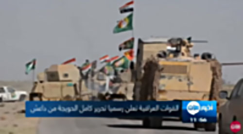 Iraqi forces in the Al-Hawija area (Al-Aan Arabic Television YouTube account, October 11, 2017)