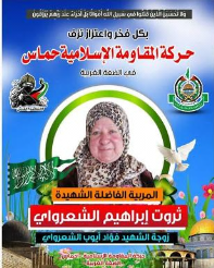 The death notice issued for Tharwat al-Sh'arawi by Hamas(Facebook page of the Islamic Movement in Nablus, November 6, 2016)