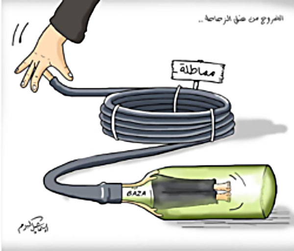 The procrastination in implementing the reconciliation agreement leaves the Gaza Strip trapped and without air. The Arabic reads,