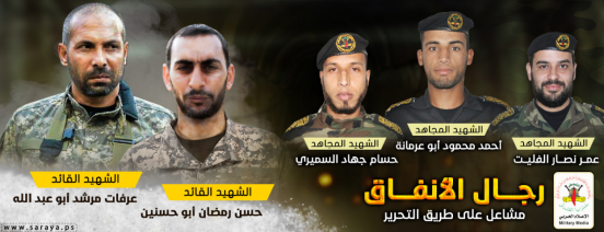 Five operatives in the PIJ's military-terrorist who were killed (left to right): Arafat Murshid Abu Abdallah, commander of the PIJ's central refugee camps brigade; Hassan Ramadan Abu Hassnein, his deputy; Husam Jihad al-Samiri, Ahmed Mahmoud Abu Armana, and Omar Nassar al-Falit, operatives in the central refugee camps brigade (website of the Jerusalem Battalions, October 30, 2017).