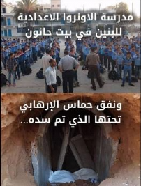 The UNRWA boys' middle school in Beit Hanoun in the northern Gaza Strip and the tunnel under it (COGAT Arabic Facebook page, October 29, 2017).