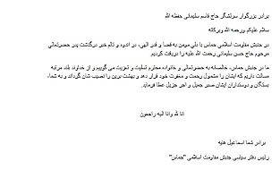Telegram in Persian sent by Isma'il Haniyeh to Qasem Soleimani (Naba' Press, November 3, 2017).