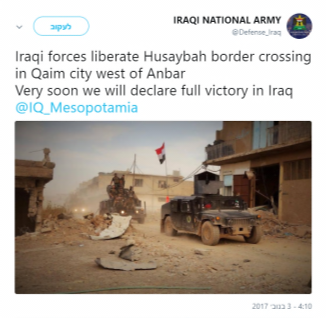 Iraqi army announcement of the takeover of the Husybah border crossing (Twitter account of IRAQI NATIONAL ARMY@Defense_Iraq, November 3, 2017).