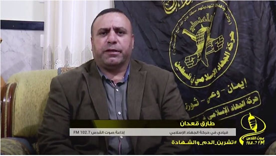 Tareq Q'adan interviewed by PIJ-affiliated Radio Sawt al-Quds (which broadcasts fromthe Gaza Strip) on the anniversary of the death of PIJ founder Fathi Shqaqi(YouTube channel of Radio Sawt al-Quds, October 22, 2017).
