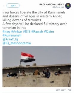 The Iraqi army's announcement of its takeover of the city of Rummanehand dozens of villages in the western part of the Al-Anbar Province(Twitter account of the Iraqi National Army, November 11, 2017)