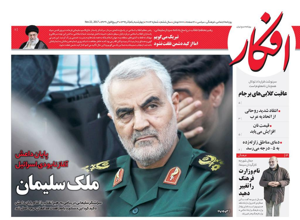 "The frontpage of the Iranian newspaper ""Afkar"", November 22: ""The Kingdom of Solomon"" (in Persian, Solomon = Soleiman): ""The End of ISIS, the Beginning of the Destruction of Israel."""