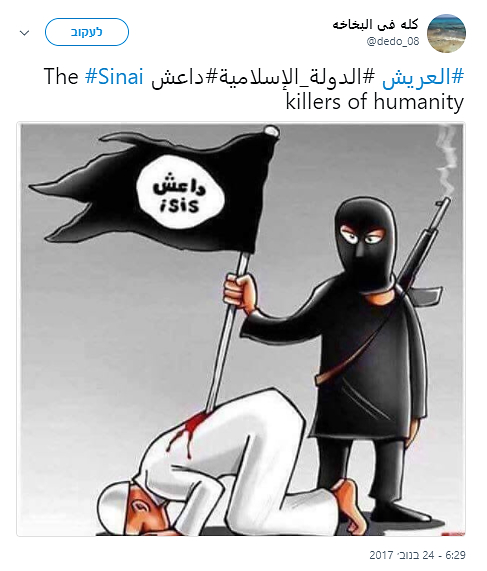 Cartoon condemning ISIS for the attack (Twitter account of dedo_08 كله فى البخاخه@, November 24, 2017).