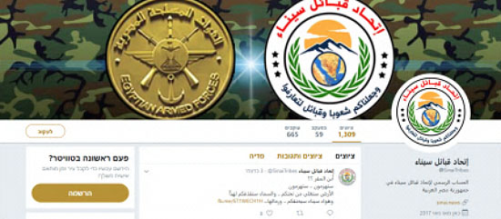 Profile picture on the Sinai Tribal Union's Twitter page, showing the emblem of the Union and the insignia of the Egyptian Armed Forces side by side (Twitter account of the Sinai Tribal Union, December 3, 2017)