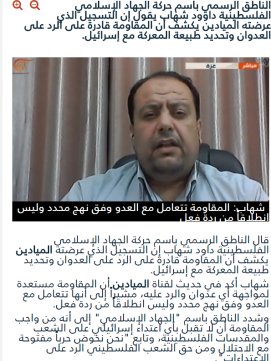 PIJ spokesman Da'ud Shehab interviewed by the Lebanese al-Mayadeen TV channel (al-Mayadeen, December 3, 2017).