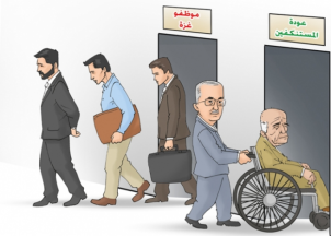 Hamas cartoon criticizing the Palestinian national consensus government decision to rehire its former employees in the Gaza Strip (alresalah.net, November 30, 2017).