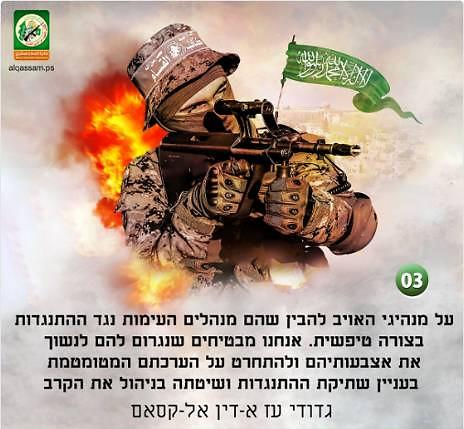 Let the enemy's leaders understand that they are waging a conflict against the resistance in a stupid way. We promise we will make them bite their fingers [sic] and be sorry for their stupid assessment of the silence of the resistance and the way it wages battles (Izz al-Din Qassam Brigades)