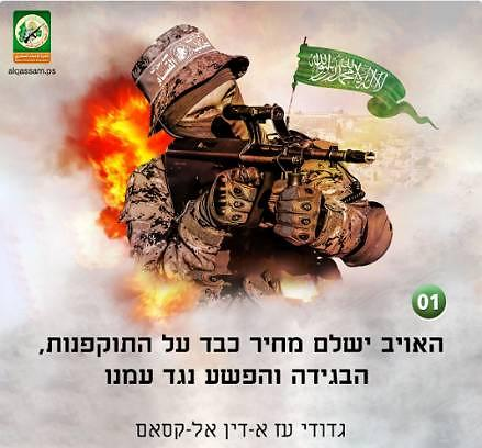 The enemy will pay a high price for his aggression, treachery and crime against our people (Izz al-Din Qassam Brigades)