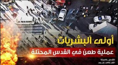 "The first report of good news,"" a notice posted after the stabbing attack in Jerusalem (Nur al-Watan, a Twitter account affiliated with Hamas, December 10, 2017)"